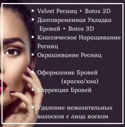 Eyebrow / Velvet Eyelash