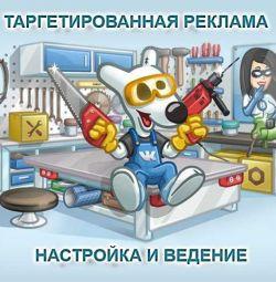 Таргетолог
