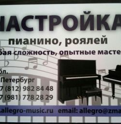 Фортепиано, ремонт и настройка