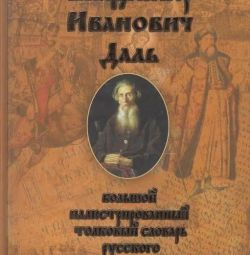 IN AND. Dal Large illustrated dictionary Rus