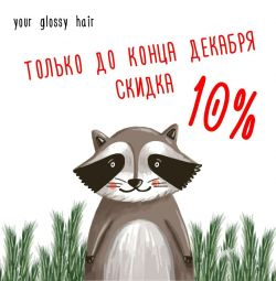 Ботокс волос   Кератиновое выпрямление