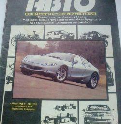 Журнали 1989-1990 років.