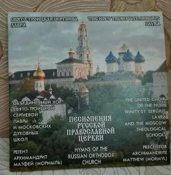 Диск CD Песнопения русской православной церкви