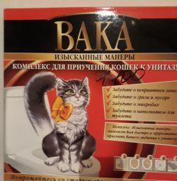 Для кішок