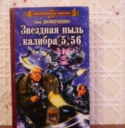 Олег Шовкуненко