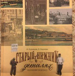 Книга И.Кузнецов «Старый Нижний в деталях»
