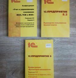 Книги 1С