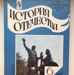 History textbook 6-7 class Preobrazhensky A.A.