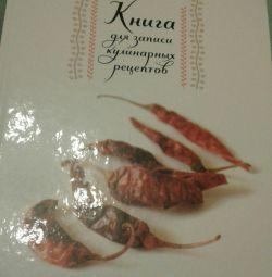Βιβλίο για συνταγές