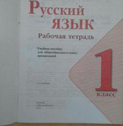 workbook in Russian language