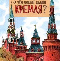Экскурсия квест «О чем молчат башни кремля»