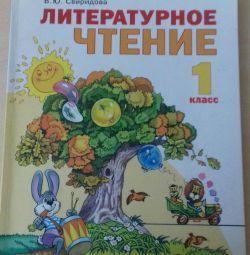 📚 Літературне читання 1 клас (6 +)