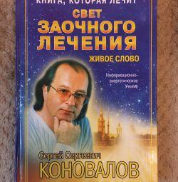4 βιβλία του S.S.Konovalov