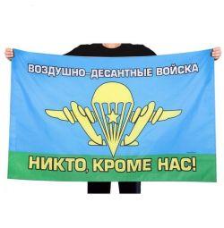 Flag Airborne 150 * 90 εκ