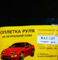 Capacul volanului VAZ 2107