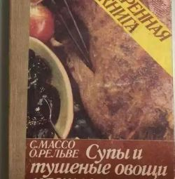 Книга: С. Массо. Куховарська книга. Обмін.