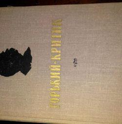 Βιβλίο βιογραφίας