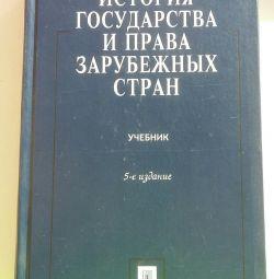 IGPPS + βιβλίο εργασίας