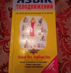 Книга про мову рухів тіла