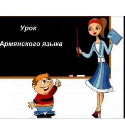 Вірменський, англійська