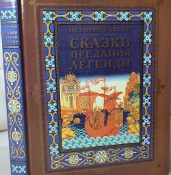 Ιστορία της Ρωσίας. Παραμύθια, θρύλοι, θρύλοι