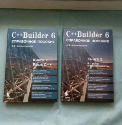 A.Ya. Arkhangelsky C ++ Builder 6 Reference manual