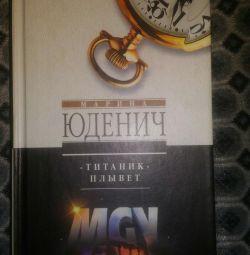 The book Marina Yudenich