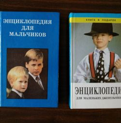 Encyclopedia for the boy