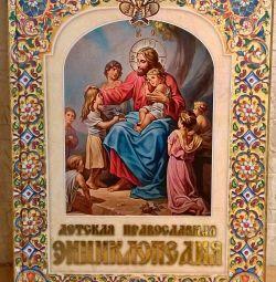 Детская православная энциклопедия, красочная