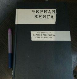 Μαύρο βιβλίο