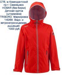 TRIBORD ceketi (fırtına ceketi), mark.140