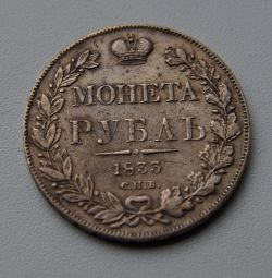 1 ρούβλι 1833 Αγία Πετρούπολη ng. Νικολάου Ι