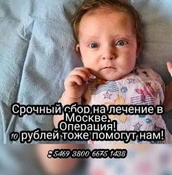 Помогите ребёнку