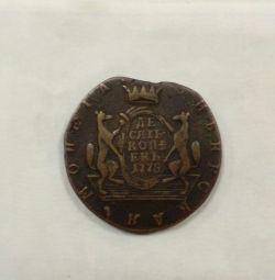 Монета царської Росії 10 копійок КМ
