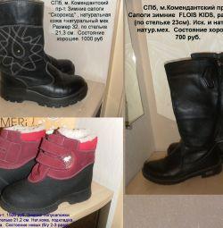 Χειμερινά παπούτσια, λύσεις 32-33 και 36