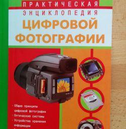 Practical Encyclopedia of Digital Photography