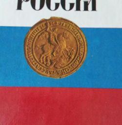 Σύμβολα της Ρωσίας