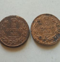 2 copecks E.M. - N.M.1814 și 1816