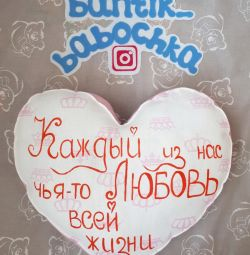 Μαξιλάρι καρδιά, αγάπη, δώρο.