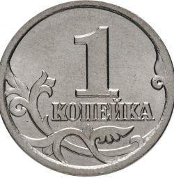 1 kopeck 1997-2009