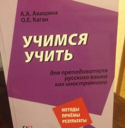 Посібник для педагогів філологів (РСІ)