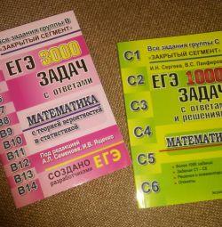 ЕГЭ математика. Все задания группы B и C
