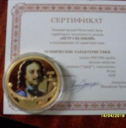 серебрянные медали с сертификатами