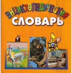 Dicționar enciclopedic pentru copii