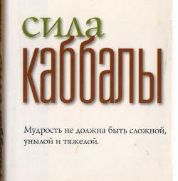 Το βιβλίο της Yehuda Berg. Η δύναμη της Καμπάλα. 2005.