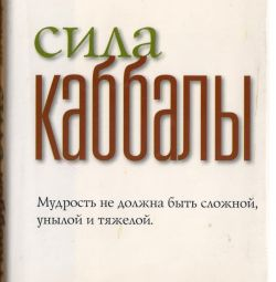 Книга Йегуда Берг. Сила каббалы. 2005.