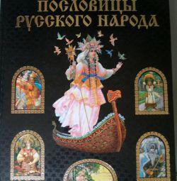 Книга пословиц русского народа