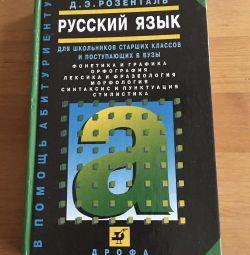 Учебник русский язык Розеталь