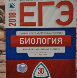 EGE in 2018