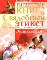 New Wedding Book